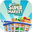 超级市场大亨无限钞票道具安卓版v2