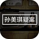 孙美琪全部真相解锁版v1.0.6完整版