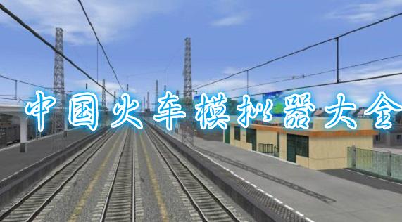 中国火车模拟器