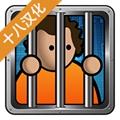 监狱建造师18汉化模组手机版v2.0.9