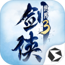 剑侠世界3测试体验版免费版下载v0.2无需激活版