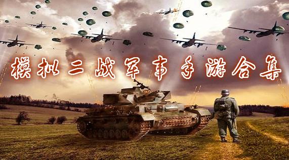 模拟二战军事手游