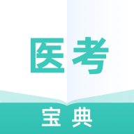 2021医考宝典专业版app免费版