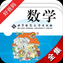 北师大小学数学教材电子版课本v4.0.0手机最新版