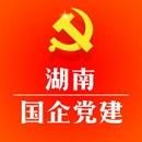 湖南国企党建官方最新版v2.5最新版