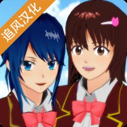 樱花校园模拟器双人版本联机版免费