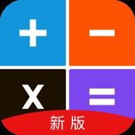 华为计算机计算器app无广告版v1.7最新版