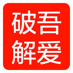 吾爱破解官方app2020手机客户端v1.8.6最新版免邀请码版