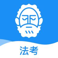 觉晓法考app2020官方最新版v3.1.7安