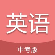 2021中考英语作文万能模板(中考英语通)v4.6安卓版