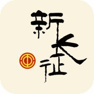 贵州智慧工会app官方版(新长征)v1.