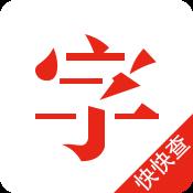 快快查汉语字典v3.9.9最新版v3.9.9安卓版