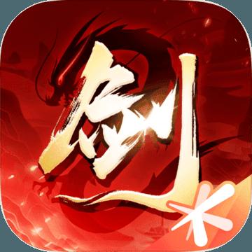 剑侠情缘2剑歌行破解无限元宝v6.4.0.0最新版