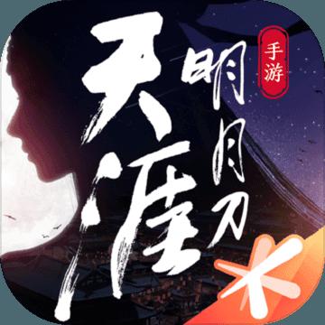 天涯明月刀手游官方正式版v0.0.19最新版