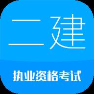 2020二级建造师华云题库v8.6.0免登