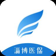 淄博医保网上查询app官方最新版v2.