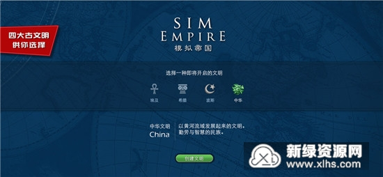 模拟帝国安卓无限宝石金币