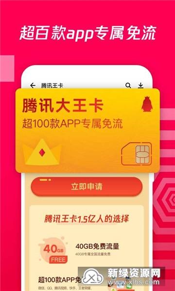 腾讯应用宝安卓官方版