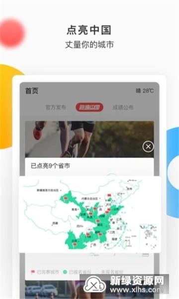 中国田径协会跑遍中国线上马拉松报名平台