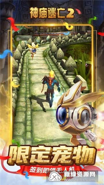 神庙逃亡2无限钻石金币全部人物