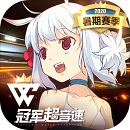 冠军超音速最新汉化中文版v1.1.5安卓版
