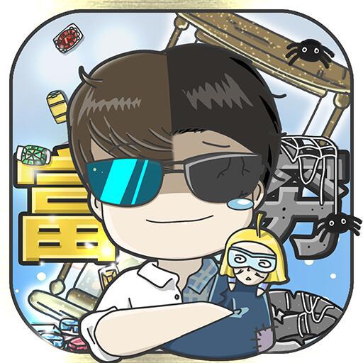 中国式富豪无限体力官网版v1.01.06