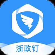 浙政钉2.0激活账号版v1.6.2官方正版