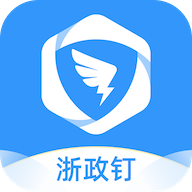 浙政钉2.0官方客户端v1.6.2最新版