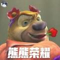 熊熊荣耀手游v0.1最新版