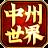 传奇世界手游中州世界v1.0.0安卓高