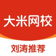 大米网校9元直播课app安卓移动端v4.8.0官方最新版