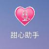 甜心语音助手安卓版激活码版v1.0最新版