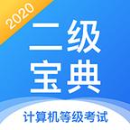 2021计算机二级题库软件破解版v3.2.0永久免费版