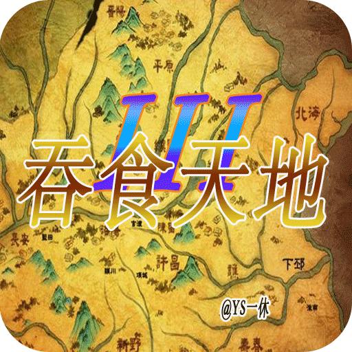 吞食天地3安卓金手指版v1.0.6中文版