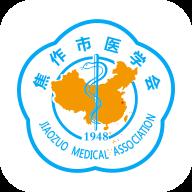 焦作市医学会继续教育平台app最新版v1.2.5安卓移动端