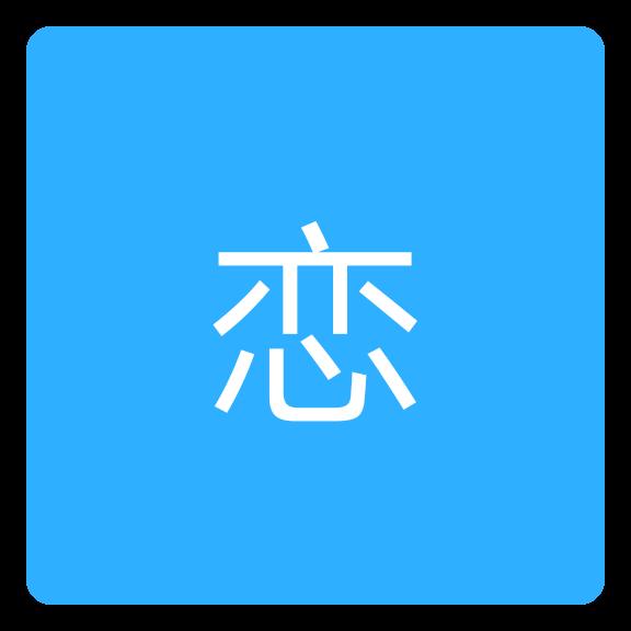 失恋软件库app安卓移动端v1.0最新版