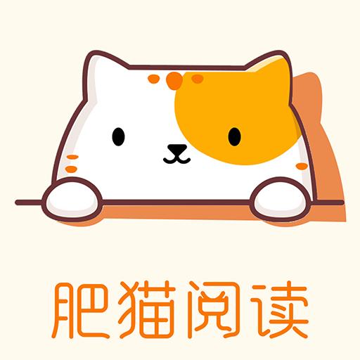 肥猫阅读免费听书app无广告破解版v