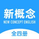 2021新概念英语吾爱破解版apkv1.4.3全四册电子版