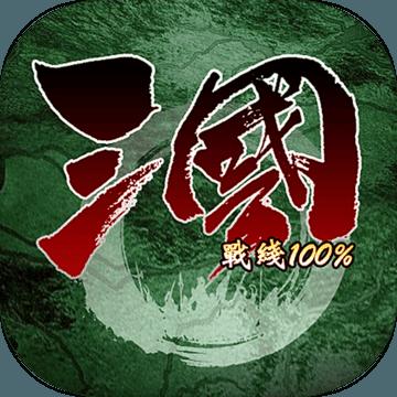 三国战线100%修改器v0.1无限金币元