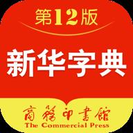 2021新华字典小学生版离线版v2.2.0