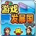 游戏发展国无限道具汉化版v1.0.3吾