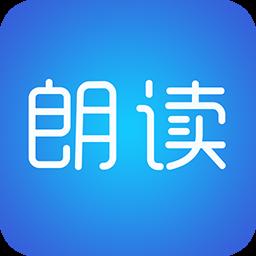 手机英语发音朗读软件破解版v2.4.9安卓版