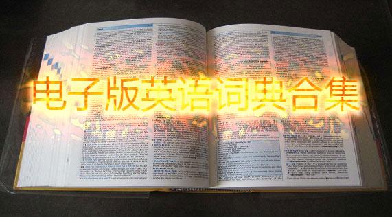 电子版英语词典
