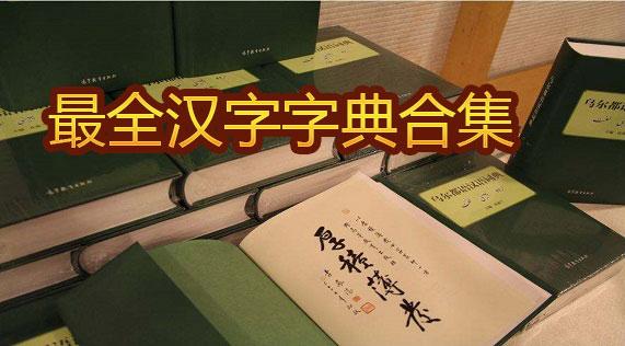 最全的汉字字典