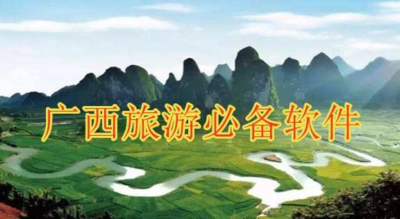 广西旅游必备软件