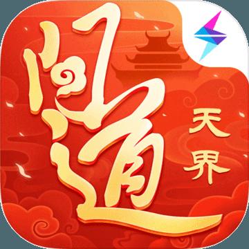 2021问道手游无限元宝版v2.05无限福