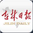 2021吉林日报app下载电子版v2.9.0官