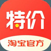 淘宝白嫖软件官方免费版(淘宝特价版)v1.0安卓版