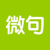 微句文学社区v5.11去广告清爽版