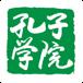 孔子学院期刊中英文版v1.3.4安卓版